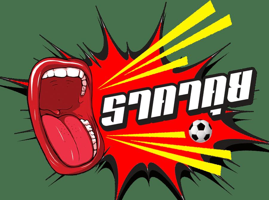 ราคาคุย - รายการข่าวฟุตบอลและกีฬา วิเคราะห์บอล มวย หวย