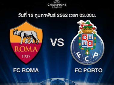ประกบคู่-uefaโรม่า-ปอโต้