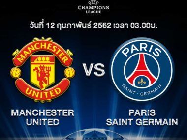 ประกบคู่-uefa-แมนยู-ปารีส