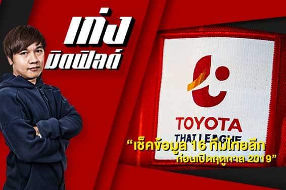 เช็คข้อมูล 16 ทีมไทยลีก ก่อนเปิดฤดูกาล 2019