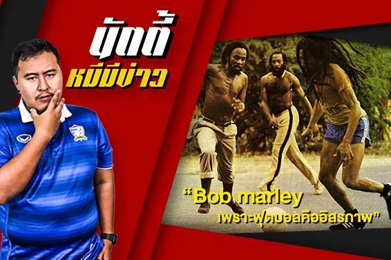 Bob marley เพราะฟุตบอลคืออิสรภาพ