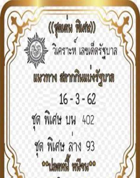 หวยเด็ดชุดเด่นพิเศษ งวดวันที่ 16/03/62