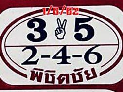 หวยพิชิตชัย-1-6-62
