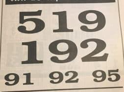 เลขพิเศษ
