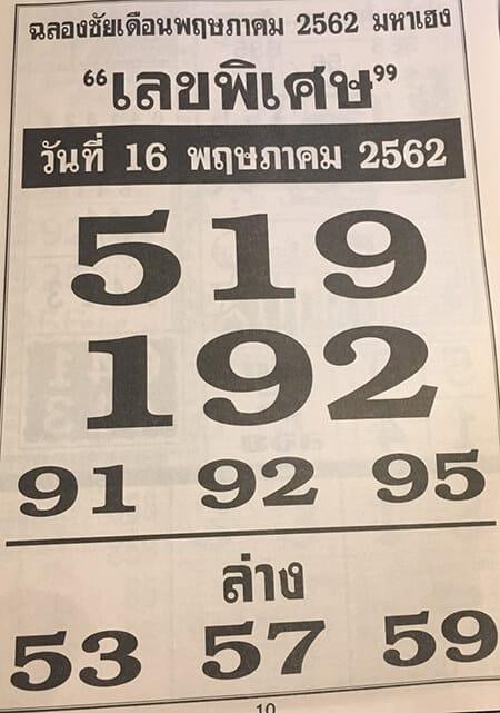 เลขพิเศษ งวดวันที่ 16/05/62