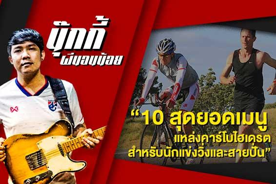 10 สุดยอดเมนู สำหรับนักวิ่งและปั่นจักรยาน