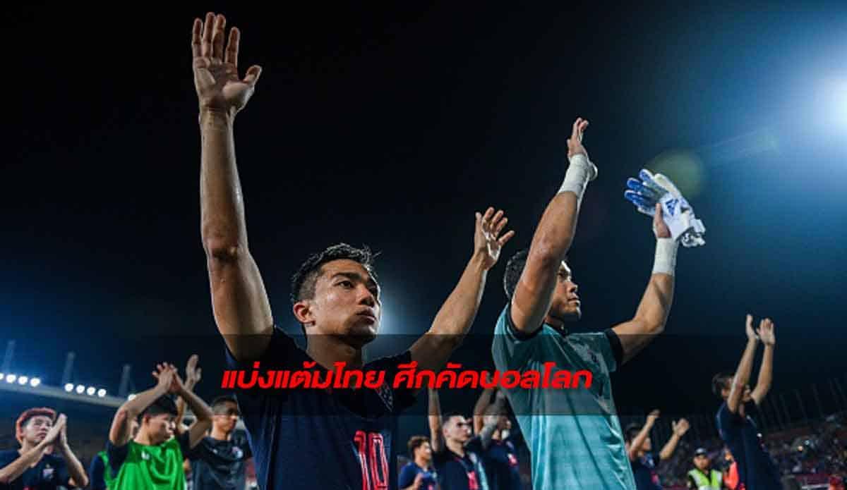"""""""ทัพช้างศึก"""" ทีมชาติไทย แบ่งแต้มกับ ทีมชาติเวียดนาม ไปแบบไร้สกอร์ 0-0"""