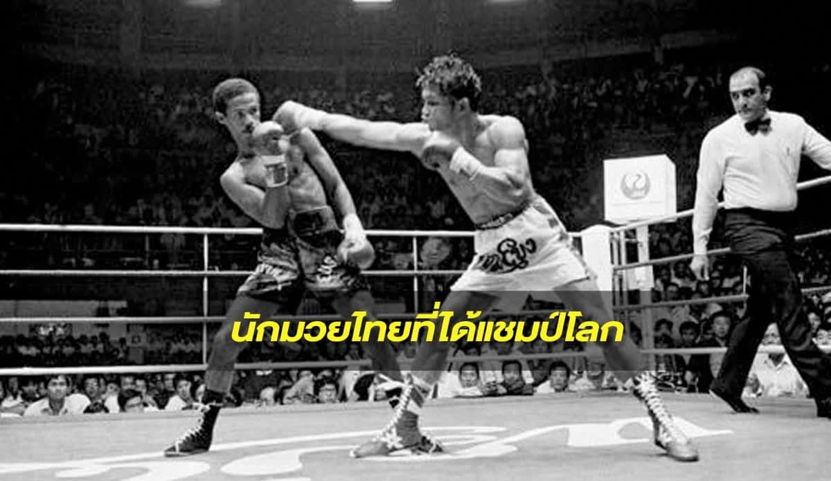 วิเคราะห์มวยวันนี้ นำเสนอแชมป์มวยสากล นักมวยไทยที่ได้แชมป์โลก ที่คนไทยชื่นชอบอยู่ในความทรงจำ