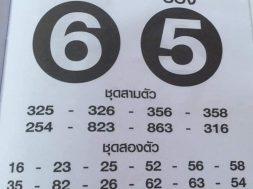 ยุทธนาพารวย-3