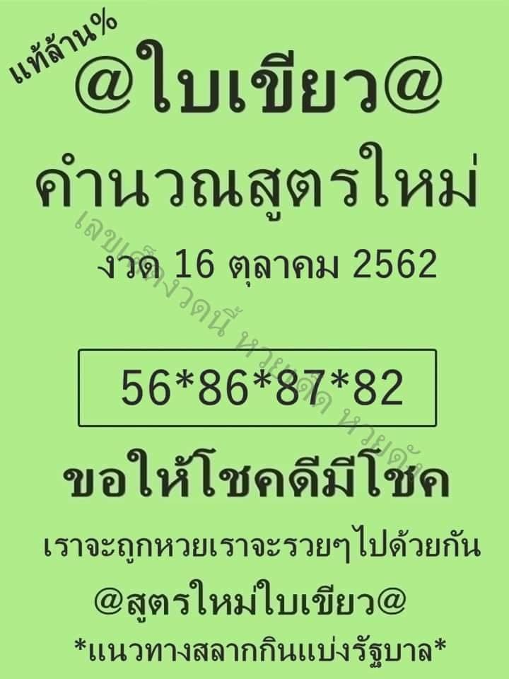 หวยใบเขียว งวดวันที่ 16/12/62