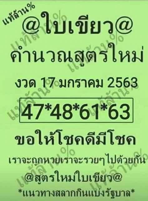 หวยแอดใบเขียว งวดวันที่ 17/01/63