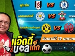 rakakui football 16 jan 21
