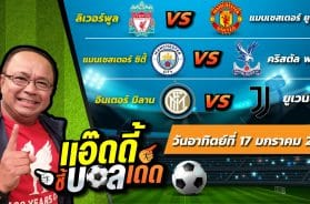rakakui football 17 jan 21